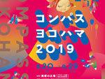 『コンパス ヨコハマ 2019』 2019年9月20日(金)~29日(日)at 美術の広場 (グランモール公園 横浜美術館前)