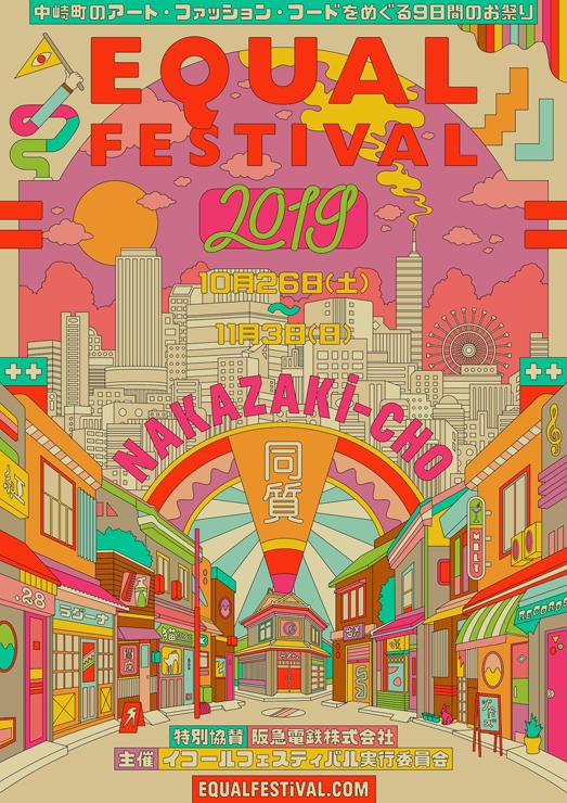 『Equal(=)Festival in Nakazakicho 2019』2019年10月26日(土) ~11月3日(日・祝) at 大阪 中崎町周辺店舗(ファッション・飲食等)