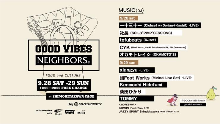 『GOOD VIBES NEIGHBORS』2019年9月28日(土)29日(日)at 下北沢ケージ/ロンヴァクアン/隣接パーキング