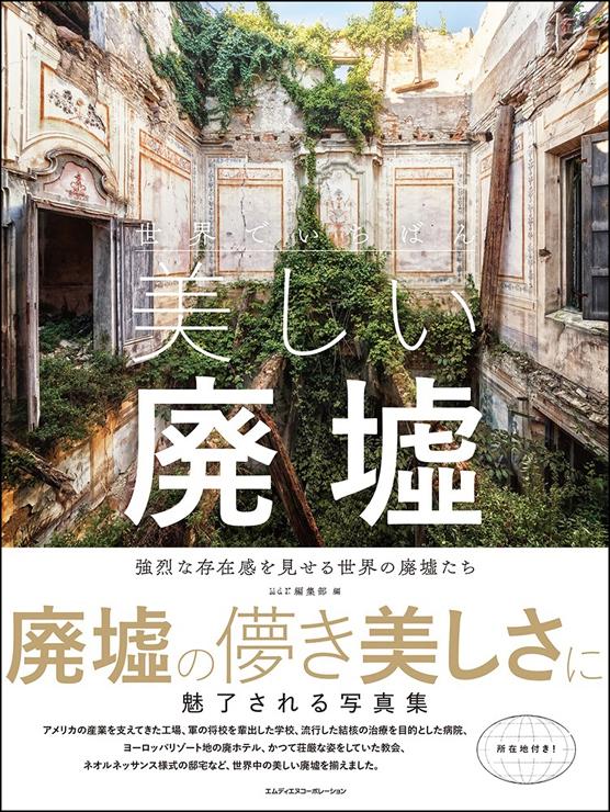 写真集『世界でいちばん美しい廃墟 強烈な存在感を見せる世界の廃墟たち』発売。