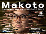 "『Makoto""Tomodachi Sessions""RELEASE TOUR』2019年12月20日(金)at CIRCUS TOKYO / 2020年1月12日(日/祝前) at CIRCUS OSAKA"