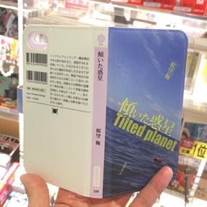 ない本マニア(膝掛炒飯文庫)