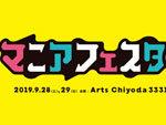 『マニアフェスタVol.3』2019年9月28日(土)29日(日)at アーツ千代田3331