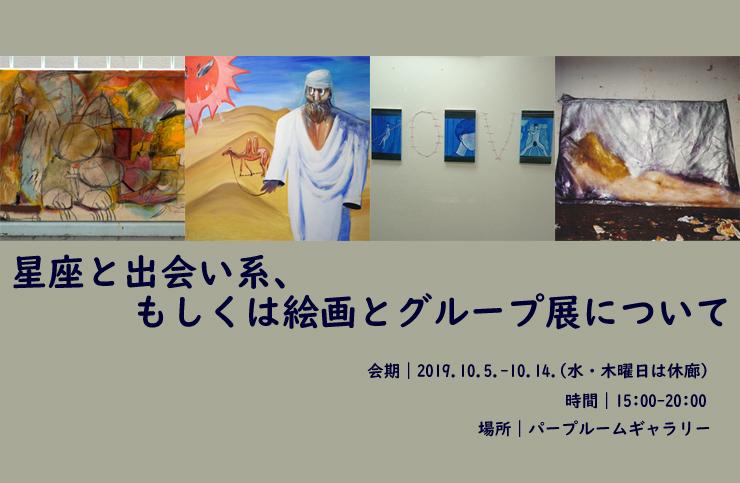 『星座と出会い系、もしくは絵画とグループ展について』2019年10月5日(土)~14日(月)at 相模原 パープルームギャラリー