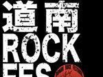 『道南ロックフェス THE BOOSTER』2020年4月11日(土)at 函館アリーナ
