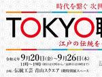 『TOKYO職人展』2019年9月20日(金)~9月26日(水) at 伝統工芸 青山スクエア
