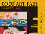 『2019東美アートフェア』2019年10月4日(金)~6日(日) at 東京美術倶楽部