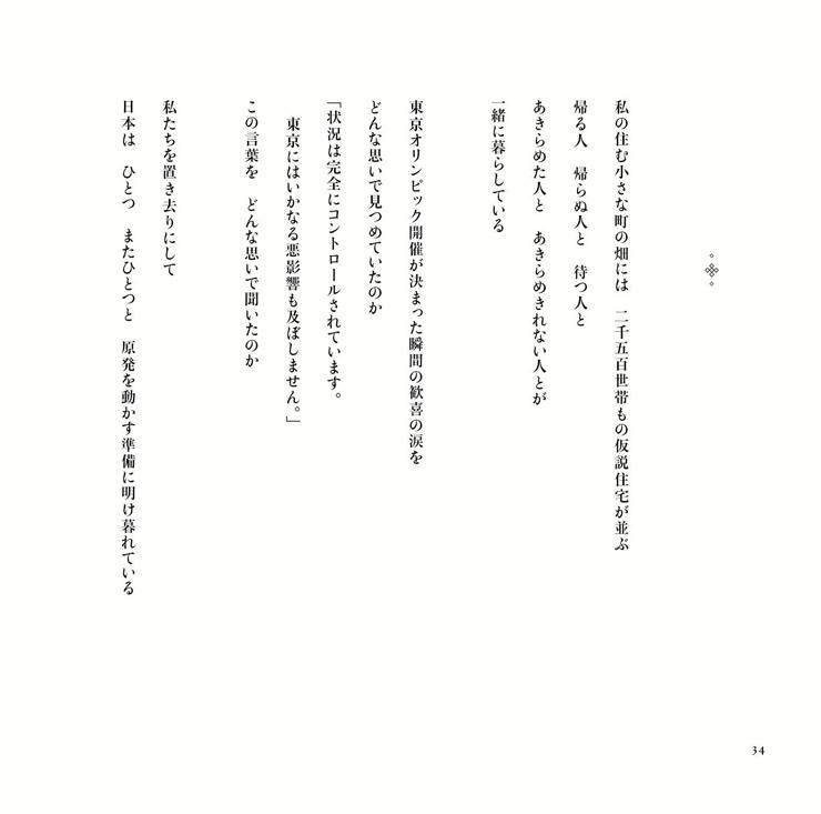 書籍『私のふるさと』