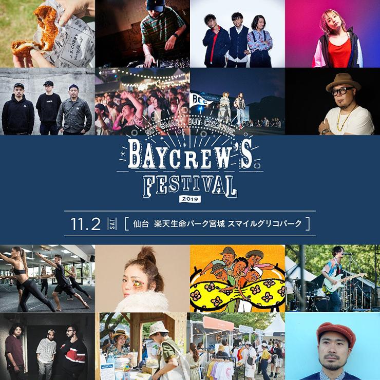 『BAYCREW`S FES 仙台』2019年11月2日(土)at 楽天生命パーク宮城 スマイルグリコパーク