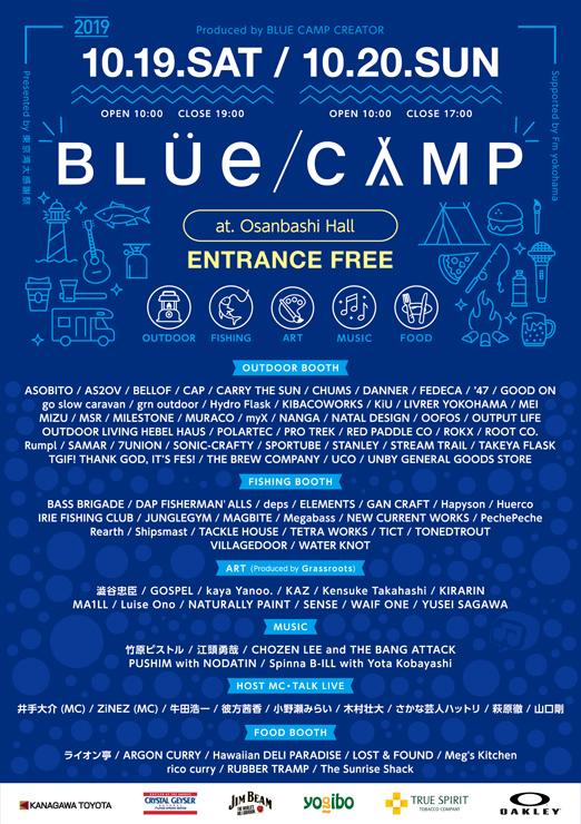 『BLUE CAMP 2019』2019年10月19日(土) 20日(日) at 横浜 大桟橋ホール