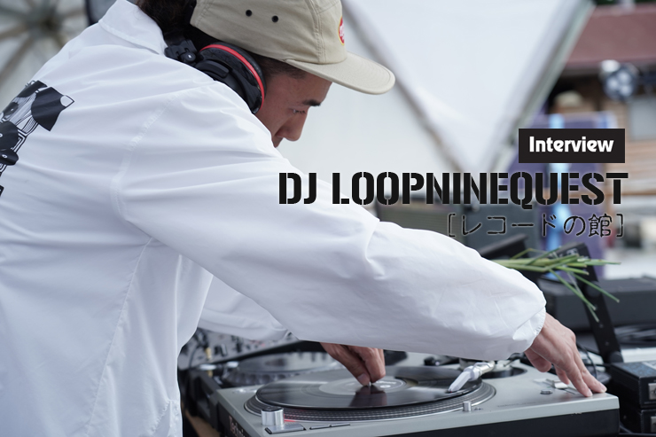 DJ LOOPNINEQUEST (レコードの館) Interview