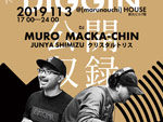 『IN THE HOUSE meets KING OF DIGGIN'』2019年11月3日(日・祝)at  (marunouchi) HOUSE グレートホール
