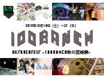 『OKTOBERFEST -100BANCH秋の芸術祭- 』2019年10月19日(土)~27(日)at 渋谷 100BANCH
