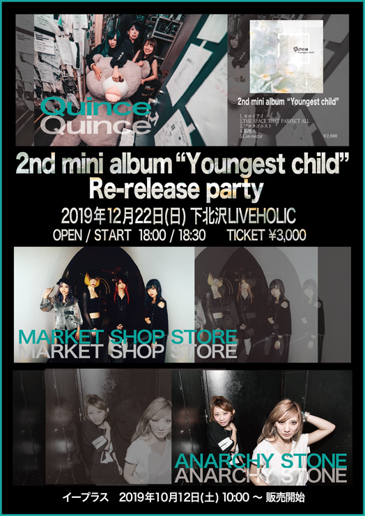 """Quince presents『2nd mini album """"Youngest child"""" Re-release party』2019年12月22日(日) at 下北沢LIVEHOLIC"""