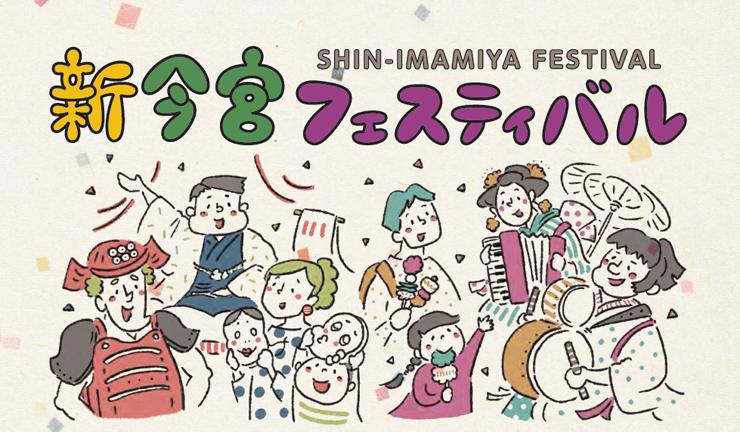 『SHIN-IMAMIYA FESTIVAL』(新今宮フェスティバル)2019年10月11日(金)~14日(月・祝)at 新今宮駅前南側一帯