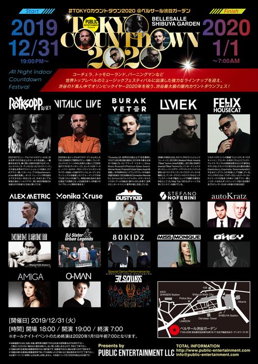 『TOKYO カウントダウン 2020』2019年12月31日(火)at ベルサール渋谷ガーデン