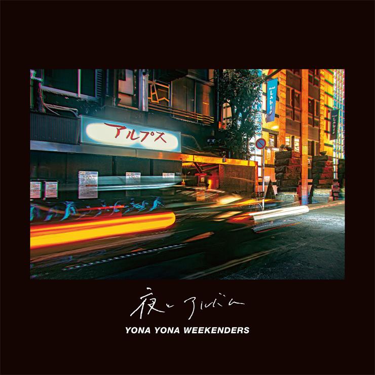 YONA YONA WEEKENDERS - 1st EP『夜とアルバム』Release