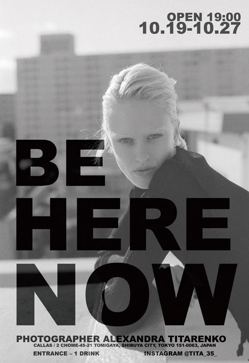 Alexandra Titarenko 写真展『BE HERE NOW』2019年10月19 日(土)~ 27 日(日) at 富ヶ谷 Cafe & Bar CALLAS