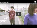 大賛成『花束』MUSIC VIDEO