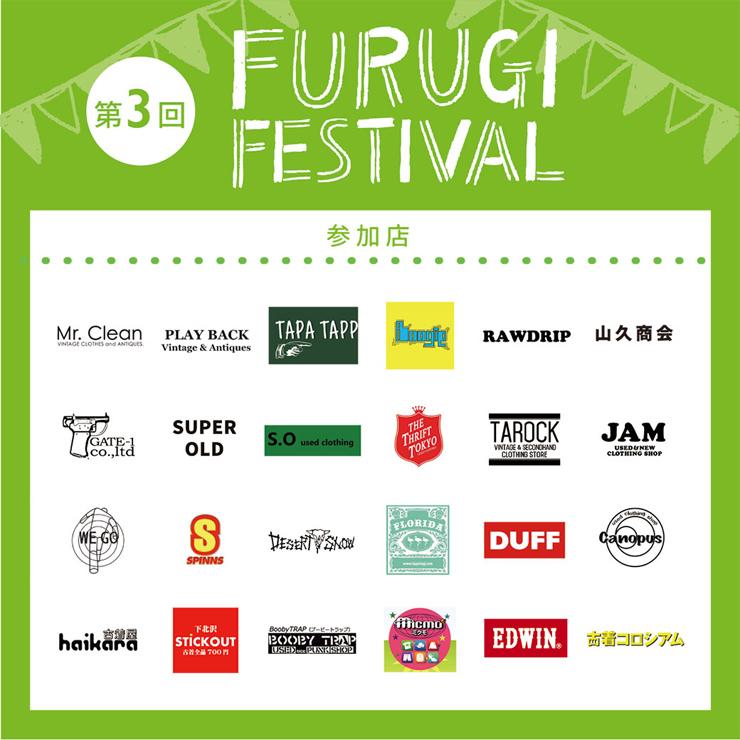 『FURUGI FESTIVAL 2019』2019年10月19日(土) at 大井競馬場 G-FRONT・L-WING 前