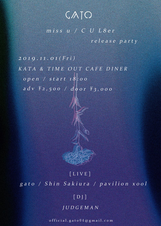 gato 『miss u / C U L8er』EP release party