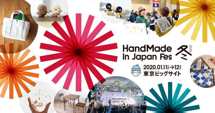 『HandMade In Japan Fes' 冬(2020)』2020年 1月11日(土)12日(日)at 東京ビッグサイト西1・2ホール