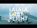 LCCバニラエア×HIFANA コラボプロジェクト『LALALA LAST FLIGHT』MUSIC VIDEO(楽曲制作:HIFANA、ボーカル:Maya Hatch)