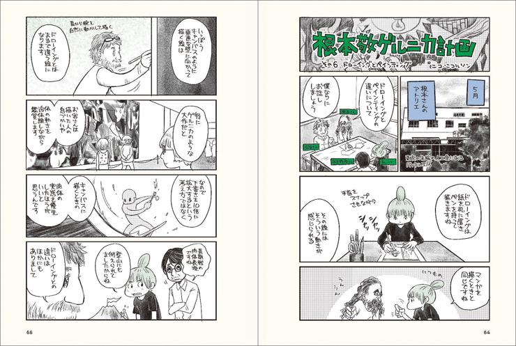 『根本敬ゲルニカ計画』著者:ニコ・ニコルソン/2019年10月3日発売。