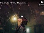 おかもとえみ『待つ人』MUSIC VIDEO