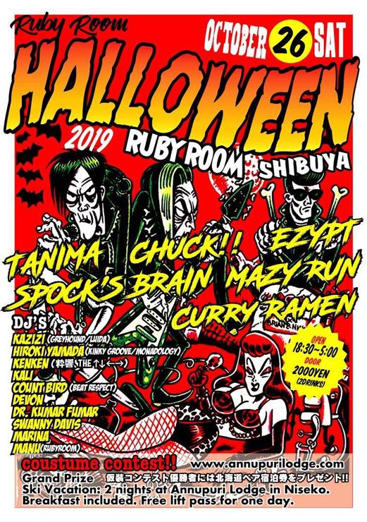 『RUBYROOM HALLOWEEN 2019』2019年10月26日(土) at 渋谷 RUBYROOM
