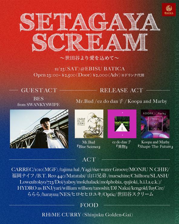 『SETAGAYA SCREAM 〜世田谷より愛を込めて〜』2019年11月23日 (土) at EBISU BATICA