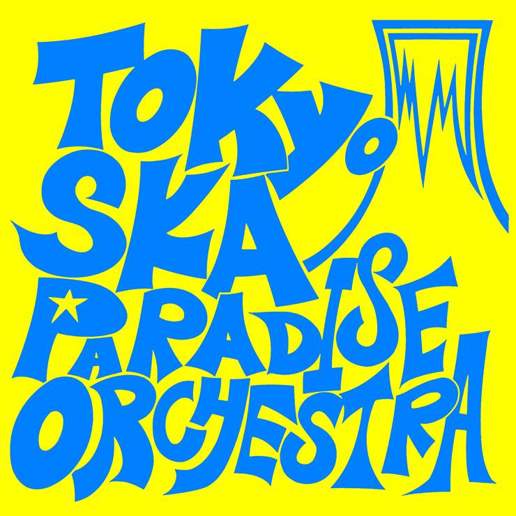 「東京スカパラダイスオーケストラ」