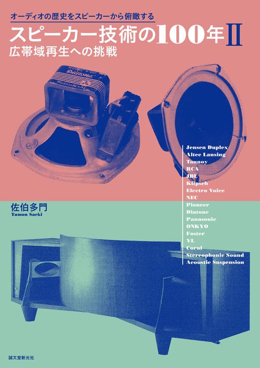 『スピーカー技術の100年II』著者:佐伯 多門/2019年10月9日発売。