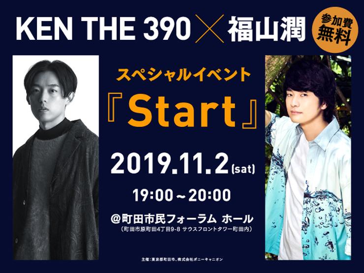トークイベント『Start』2019年11月2日(土)at 町田市民フォーラム ホール