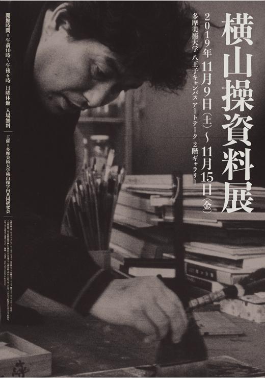 『横山操資料展 Exhibition of Yokoyama Misao Archives』