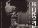 『横山操資料展 Exhibition of Yokoyama Misao Archives』2019年11月9日(土)~ 11月15日(金)at  多摩美術大学 八王子キャンパス アートテーク2階ギャラリー22−201・202