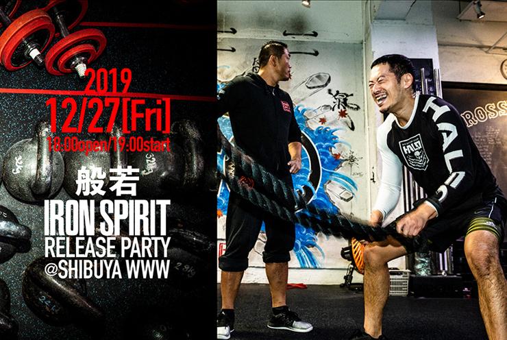 般若「IRON SPIRIT」 Release Party - 2019年12月27日(金)at 渋谷WWW