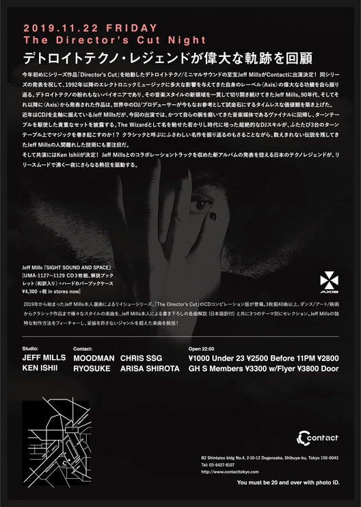 『Jeff Mills -The Director's Cut Night-』2019年11月22日(金)at 渋谷 Contact