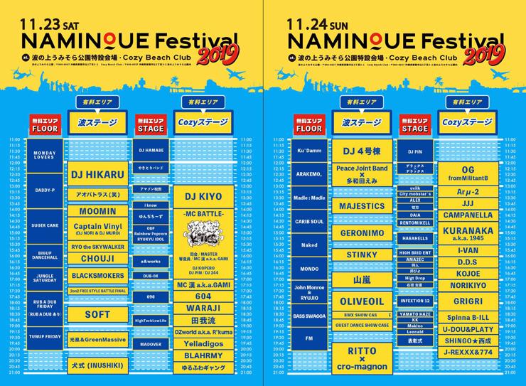『NAMINOUE FESTIVAL 2019』2019年11月23日(土) 24日(日) at 沖縄 波の上うみそら公園特設会場・Cozy Beach Club ~出演アーティスト・コンテンツ最終発表~