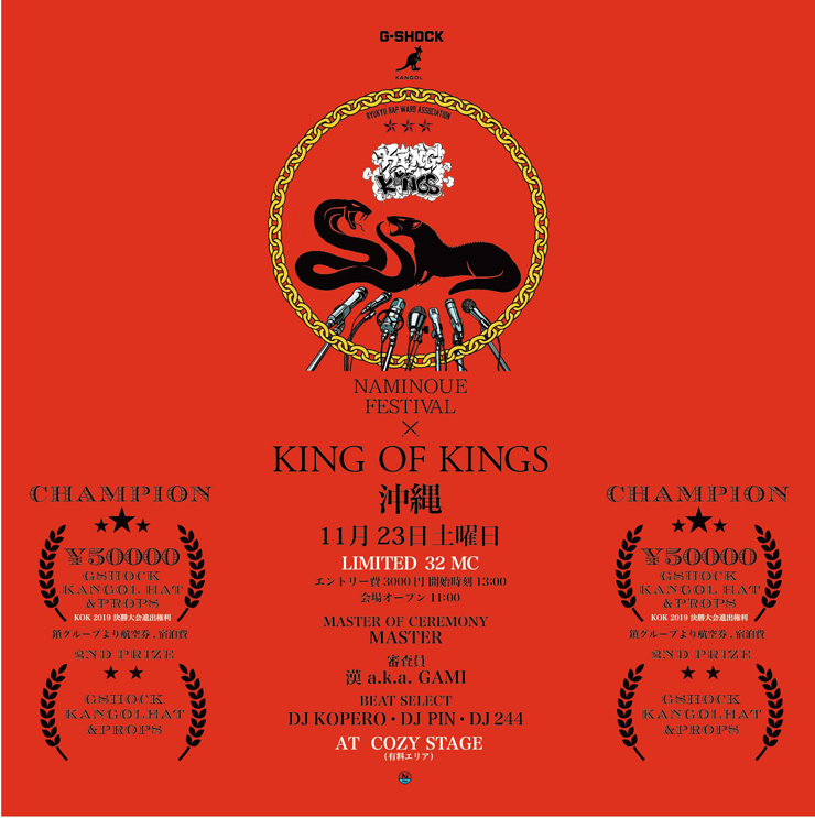 KING OF KINGS沖縄