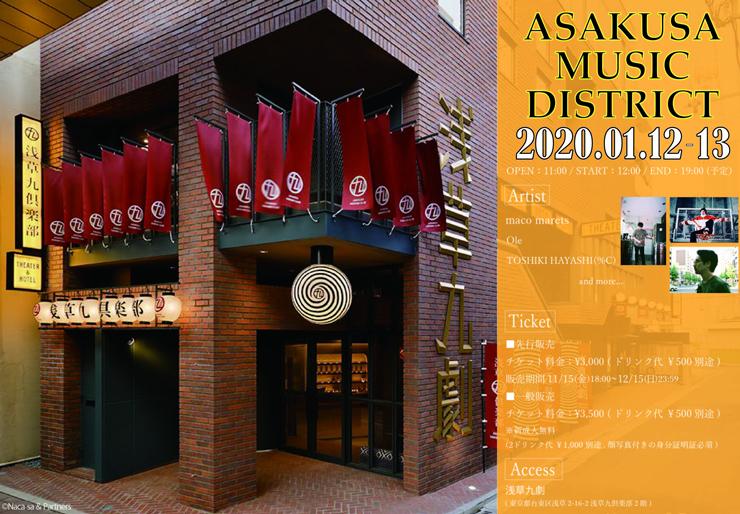 『ASAKUSA MUSIC DISTRICT(浅草音楽区)』2020年1月12日(土) 13日(日・祝) at 東京・浅草九劇