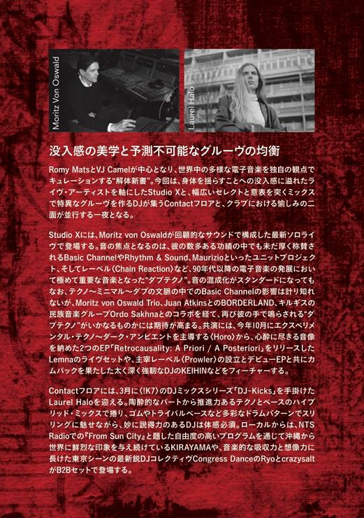 『解体新書 feat. Moritz von Oswald & Laurel Halo』2019年11月29日(金)at 渋谷 Contact