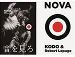 『鼓童×ロベール・ルパージュ〈NOVA〉』東京公演 – 2020年5月23日(土)~31日(日)at 東京建物 Brillia HALL(豊島区立芸術文化劇場)