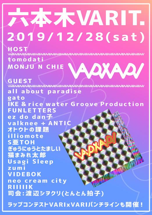 「VARIxVARI」 tomodati x MONJU N CHIE共同イベント