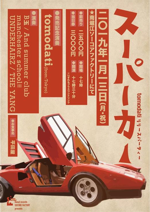 「スーパーカー」~tomodati リリースパーティー~