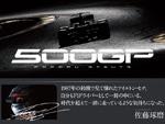 1987年から27年間のF1の記憶をまとめた写真集『500GP』著者:熱田 護/2019年12月19日発売。