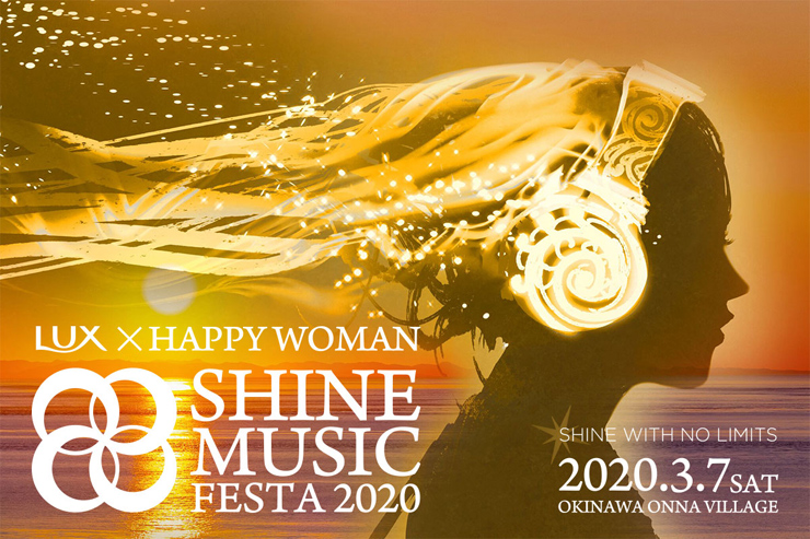 『国際女性デー音楽祭|LUX×HAPPY WOMAN SHINE MUSIC FESTA 2020』2020年3月7日(土)at 沖縄 恩納村海浜公園ナビービーチ