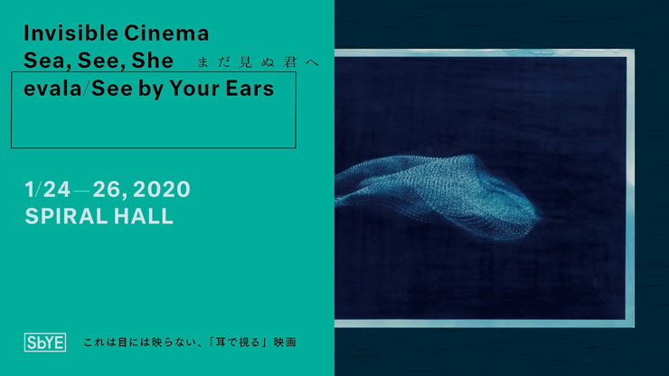 See by Your Ears(耳で視る)プロジェクト最新作品 インビジブル・シネマ「Sea, See, Sheーまだ見ぬ君へ」2020.01.24 (金) ~26(日) スパイラルホールで上映