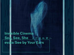 See by Your Ears(耳で視る)プロジェクト最新作品 インビジブル・シネマ「Sea, See, Sheーまだ見ぬ君へ」2020.01.24 (金) ~26(日) 南青山 スパイラルホールで上映