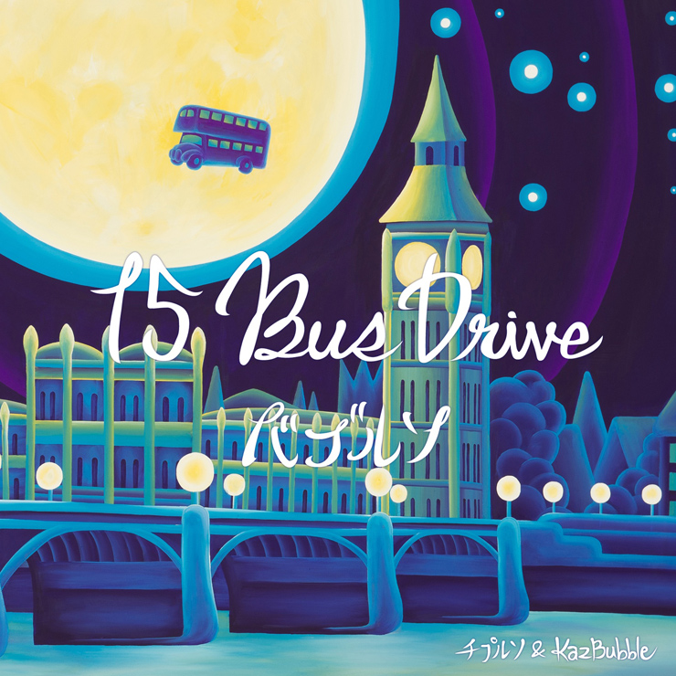 バブルソ(チプルソ & KazBubble) - 1stアルバム「15 BUS DRIVE」(2015年発表) デジタル解禁